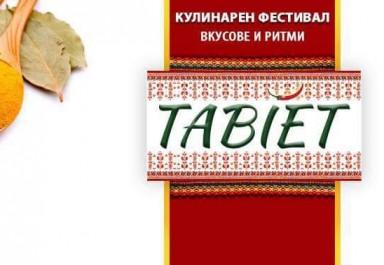 Организаторите на Табиет – Ботевград определиха нова дата за неговото провеждане
