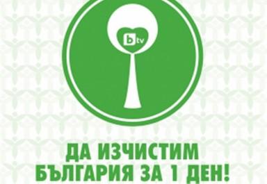 """Под мотото """"Почисти и запази"""" Община Ботевград се включва в кампанията """"Да изчистим България заедно"""""""