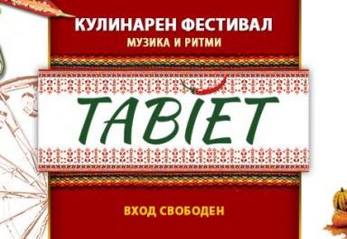 "Бобан Здравкович, Дарко Филипович и Устата ще гостуват в Ботевград на ""Табиет фест"""