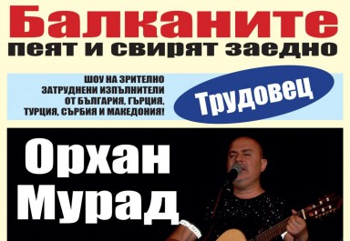 Община Ботевград е домакин на концерт на зрително затруднени  изпълнители от Балканите