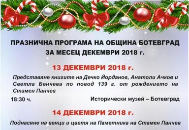 Празнична програма на община Ботевград за месец декември