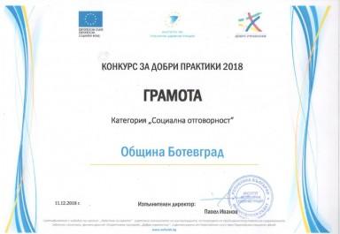 """Грамота за """"Социална отговорност"""" получи Община Ботевград"""
