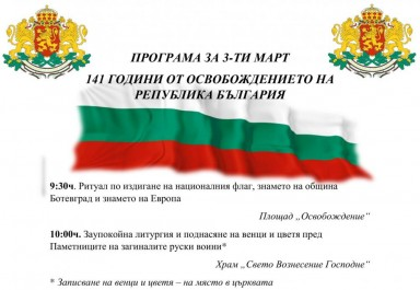Община Ботевград и Община Горна Малина отбелязват съвместно 3-ти март на Арабаконак