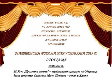 """""""Мартенски дни на изкуствата"""" започват на 28-ми март с концерт """"Пролетни ритми"""""""