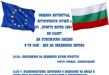 Среща разговор за Европейския съюз на 9 май