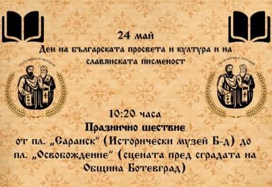 Певецът Орлин Горанов с концерт на 24 май - Ден на българската просвета и култура