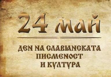 """Тържествата по случай 24 май ще се състоят в големия салон на НЧ """"Христо Ботев 1884"""""""
