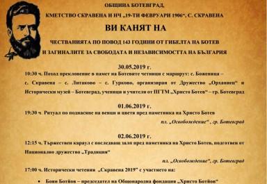 Програма за отбелязването на 143 г. от гибелта на Христо Ботев