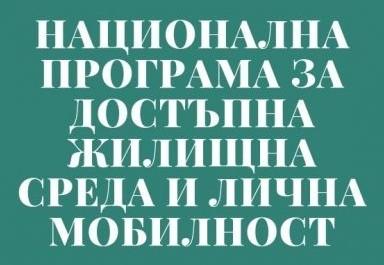 """КАМПАНИЯ 2019  ЗА НАБИРАНЕ НА ПРОЕКТНИ ПРЕДЛОЖЕНИЯ  ПО КОМПОНЕНТ 1 """"ДОСТЪПНА ЖИЛИЩНА СРЕДА""""  И КОМПОНЕНТ 2 """"ЛИЧНА МОБИЛОСТ"""""""