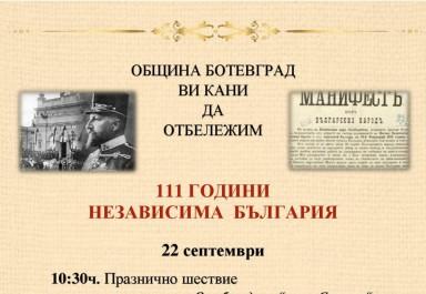 Честваме 111 години от обявяването Независимостта на България