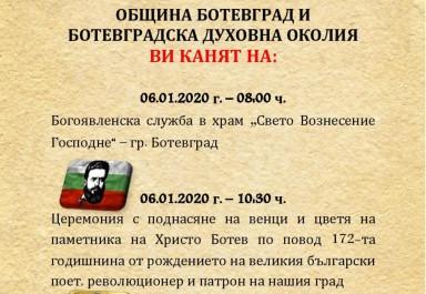Честваме Богоявление и 172 години от рождението на Христо Ботев