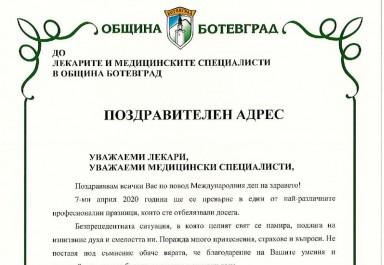 Поздравителен адрес от кмета Иван Гавалюгов до здравните специалисти в община Ботевград