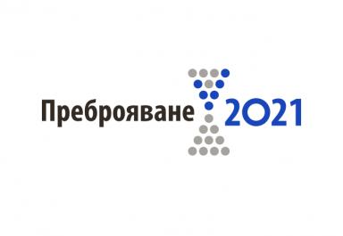 Започна набиране на преброители за Преброяване 2021г.