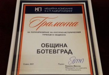 Община Ботевград с отличие за популяризиране на културно-иторическия туризъм