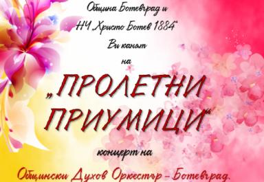 """Общински Духов Оркестър Ботевград представя Концерт """"Пролетни приумици"""""""