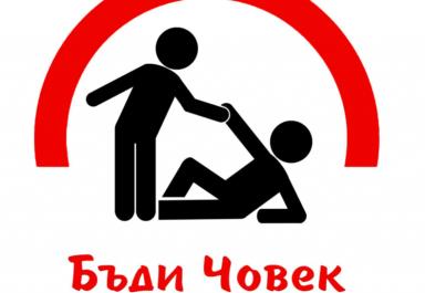 """Сдружение """"Бъди човек"""" с кампания и в Ботевград"""