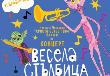 """Концерт """"ВЕСЕЛА СТЪЛБИЦА"""" ще  представят Общински духов оркестър - Ботевград"""