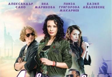 """Кино на открито в Ботевград! Филмът """"Диви и щастливи"""" ще се прожектира в парка на 18-ти юни"""
