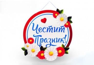 Поздравителен адрес по повод Деня на българската община
