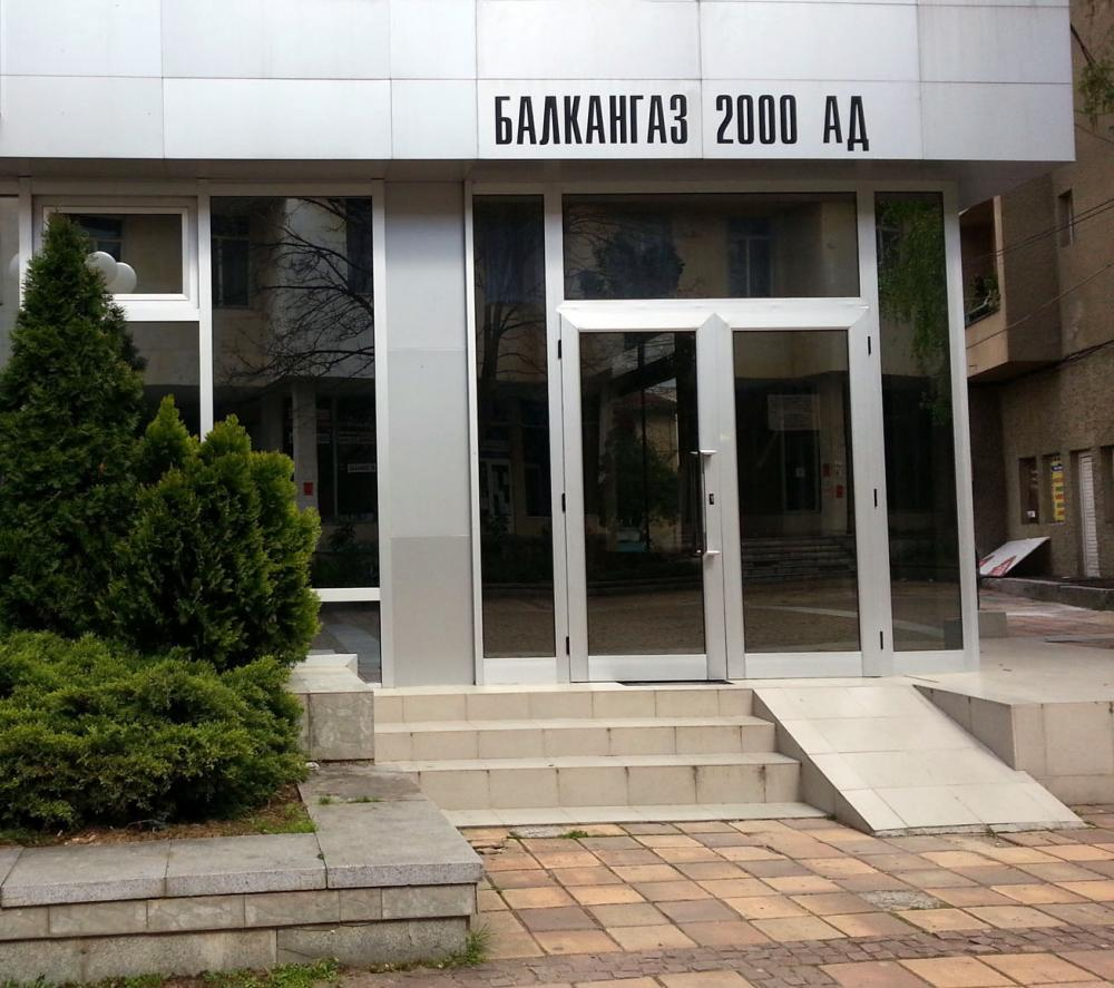 """БАЛКАНГАЗ - 2000"" АД БОТЕВГРАД"