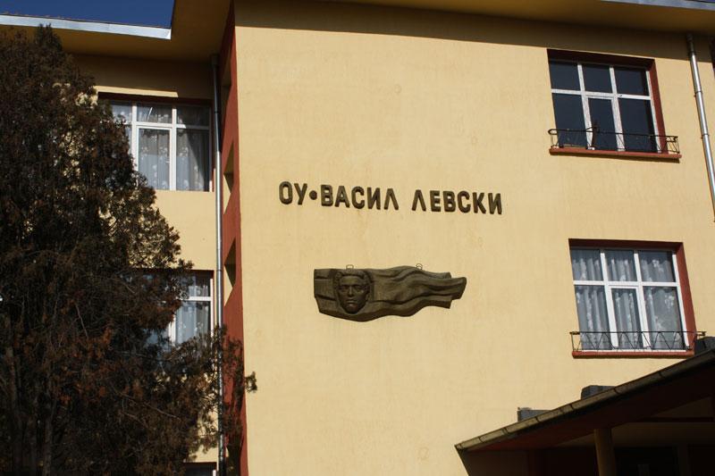 """ОУ """"В. Левски"""""""